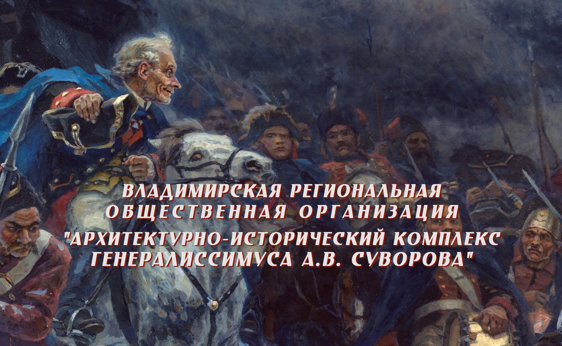Музей А.В. Суворова в селе Кистыш