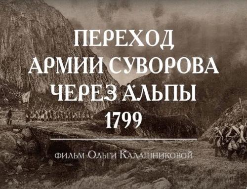 Переход армии Суворова через Альпы 1799 года – фильм Ольги Калашниковой